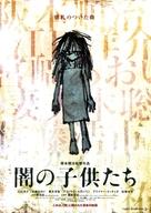 Yami no kodomotachi - Japanese Movie Poster (xs thumbnail)
