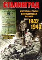 Stalingrad - Russian Movie Poster (xs thumbnail)