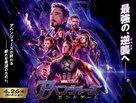 Avengers: Endgame - Japanese Movie Poster (xs thumbnail)