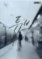 Tube - South Korean DVD movie cover (xs thumbnail)