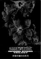 Mou gaan dou - Hong Kong Movie Cover (xs thumbnail)