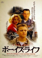 This Boy's Life - Japanese Movie Poster (xs thumbnail)