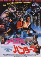 Big Trouble In Little China - Japanese Movie Poster (xs thumbnail)