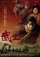 Musa - South Korean poster (xs thumbnail)