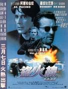 Heat - Hong Kong Movie Poster (xs thumbnail)