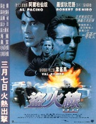 Heat - Hong Kong Movie Poster (xs thumbnail)