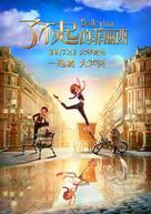 Ballerina - Chinese Movie Poster (xs thumbnail)