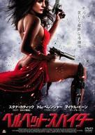 Stiletto - Japanese DVD movie cover (xs thumbnail)