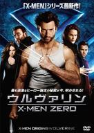 X-Men Origins: Wolverine - Japanese Movie Cover (xs thumbnail)