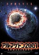 Earthstorm - Japanese DVD cover (xs thumbnail)
