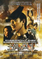 Di Renjie - Japanese Movie Poster (xs thumbnail)