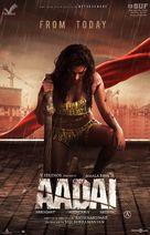 Aadai - Movie Poster (xs thumbnail)