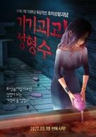 Beauty Water - South Korean Movie Poster (xs thumbnail)