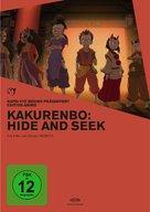 Kakurenbo: Hide and Seek - German DVD movie cover (xs thumbnail)