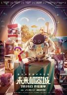 Next Gen - Chinese Movie Poster (xs thumbnail)