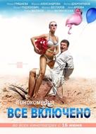 Aram zam zam ili Vsyo vklyucheno - Russian Movie Poster (xs thumbnail)