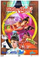 Ai nu - Thai Movie Poster (xs thumbnail)