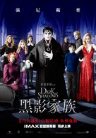 Dark Shadows - Taiwanese Movie Poster (xs thumbnail)