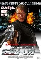 Stash House - Japanese Movie Cover (xs thumbnail)