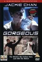 Boh lei chun - British DVD cover (xs thumbnail)