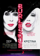 Burlesque - Cypriot Movie Poster (xs thumbnail)