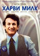 Milk - Russian Movie Cover (xs thumbnail)
