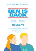 Ben Is Back - South Korean Movie Poster (xs thumbnail)