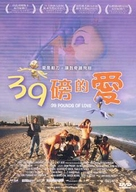 39 Pounds of Love - Taiwanese DVD movie cover (xs thumbnail)
