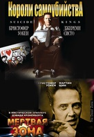 The Dead Zone - Russian DVD cover (xs thumbnail)