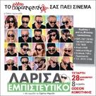 Larisa empisteftiko - Greek Movie Poster (xs thumbnail)
