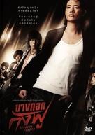 Bangkok Kung Fu - Thai DVD cover (xs thumbnail)