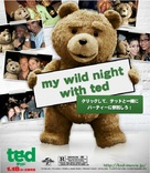 Ted - Japanese Movie Poster (xs thumbnail)