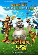 The Ugly Duckling and Me! - South Korean Movie Poster (xs thumbnail)