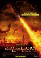 Reign of Fire - South Korean Movie Poster (xs thumbnail)