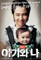 Baby and I - South Korean Movie Poster (xs thumbnail)