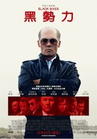 Black Mass - Taiwanese Movie Poster (xs thumbnail)