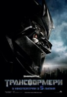 Transformers - Ukrainian Movie Poster (xs thumbnail)