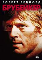 Brubaker - Russian Movie Cover (xs thumbnail)