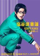 Saiki Kusuo no sai-nan - Japanese Movie Poster (xs thumbnail)