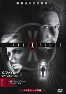 """The X Files"" - Japanese Movie Cover (xs thumbnail)"