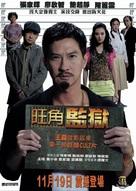 Mong kok gaam yuk - Hong Kong Movie Poster (xs thumbnail)