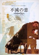 Immortal Beloved - Japanese Movie Poster (xs thumbnail)
