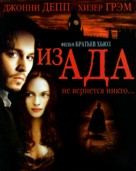 From Hell - Russian DVD movie cover (xs thumbnail)