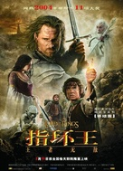 The Lord of the Rings: The Return of the King - Hong Kong Movie Poster (xs thumbnail)