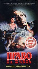Ying hung boon sik - Russian VHS cover (xs thumbnail)