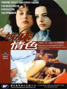 À ma soeur! - Hong Kong DVD movie cover (xs thumbnail)