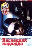 Black - Russian DVD cover (xs thumbnail)