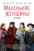 Little Women - Russian Movie Poster (xs thumbnail)