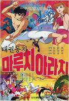 Taekwon dongja Maruchi Arachi - South Korean Movie Poster (xs thumbnail)