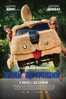 Dumb and Dumber To - Ukrainian Movie Poster (xs thumbnail)